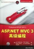 ASP.NET MVC 3 高級編程 (Professional ASP.NET MVC 3)-cover