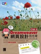 嗯!Dreamweaver CS 5.5 網頁設計我也會-cover