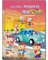 LibreOffice Impress 簡報探險王-cover