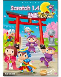 Scratch 1.4 動畫探險王-cover
