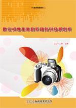 數位相機產業創新趨勢與發展剖析