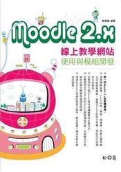 Moodle 2.x 線上教學網站使用與模組開發-cover