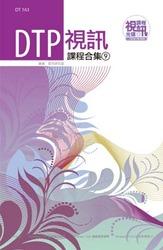 DTP 視訊課程合集 (9)-cover