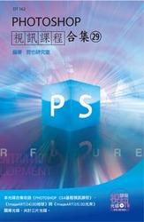 Photoshop 視訊課程合集 (29)-cover