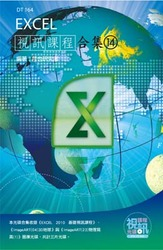 Excel 視訊課程合集 (14)