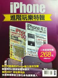 iPhone 進階玩樂特輯(套書)【iPhone 4S 強攻上手 + iOS 5 技巧 200+ + 高手過招!iPhone 口袋軟體 TOP 500】-cover