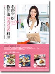 名媛主廚 EMI 教你做時尚宴客料理-嚴選 100 道派對菜,發揮擺盤巧思,瞬間將家常菜升級的華麗食譜-cover