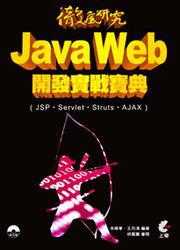 徹底研究 Java Web 開發實戰寶典 (JSP、Servlet、Struts、AJAX)-cover