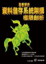 王者歸來-資料存儲系統架構極限剖析-cover