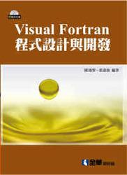Visual Fortran 程式設計與開發-cover