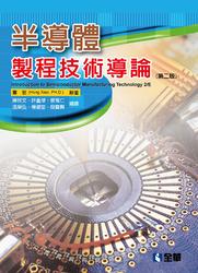 半導體製程技術導論, 2/e (Introduction to Semiconductor Manufacturing Technology, 2/e)-cover