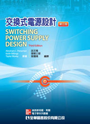 交換式電源設計, 3/e (Switching Power Supply Design, 3/e)-cover
