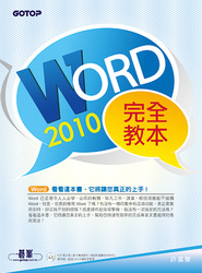 Word 2010 完全教本-cover