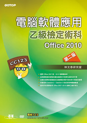 電腦軟體應用乙級檢定術科 Office 2010, 2/e-cover
