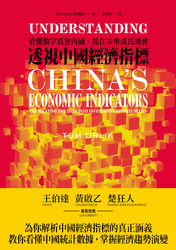 透視中國經濟指標─看懂數字真實內涵,抓住未來成長機會-cover