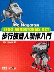 Joe Nagata 的 LEGO MINDSTORMS NXT 步行機器人製作入門-cover