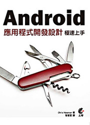 Android 應用程式開發設計極速上手 (Creating Android Applications: Develop and Design)-cover