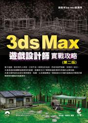 3ds Max 遊戲設計師實戰攻略, 2/e-cover