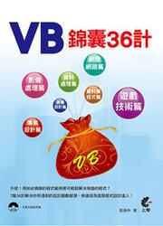 VB 錦囊 36 計-cover