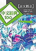 中文經典 100 句─古文觀止-cover