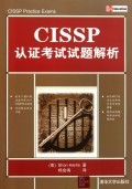 CISSP認證考試試題解析-cover