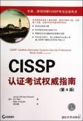 CISSP認證考試權威指南(第4版)-cover