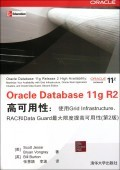 Oracle Database11g R2高可用性--使用Grid Infrastructure RAC和Data Guard最大限度提高可用性(第2版)-cover