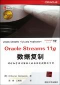 Oracle Streams11g數據複製(設計和管理功能強大的數據複製解決方案)-cover