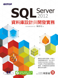 SQL Server 2012 資料庫設計與開發實務-cover