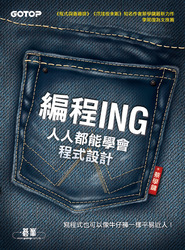 編程 ING-人人都能學會程式設計-cover