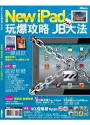 New iPad 玩爆攻略 JB 大法-cover