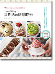 Home Baking 星期天的烘焙時光-來自人氣 Cafe 的幸福甜點 81 道 (附50分鐘DVD)-cover