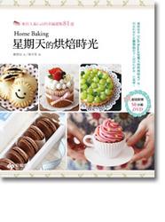 Home Baking 星期天的烘焙時光-來自人氣 Cafe 的幸福甜點 81 道 (附50分鐘DVD)-cover