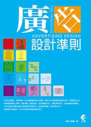 廣告設計準則-cover