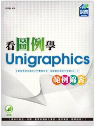 看圖例學 Unigraphics 範例錦囊-cover