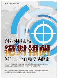 創造外匯市場絕對報酬:MT4 全自動交易解密-cover