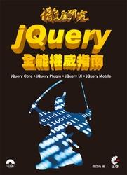 徹底研究 jQuery 全能權威指南-cover