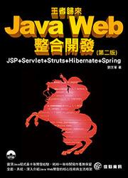 王者歸來 Java Web 整合開發-JSP + Servlet + Struts + Hibernate + Spring, 2/e-cover