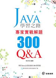 JAVA 學習之路-專家實戰解題 300 Q&A-cover