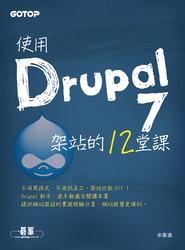 使用 Drupal 7 架站的 12 堂課-cover
