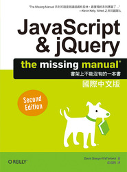 JavaScript & jQuery: The Missing Manual 國際中文版, 2/e-cover