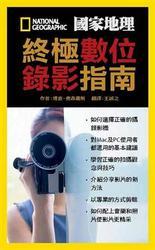 國家地理終極數位錄影指南-cover