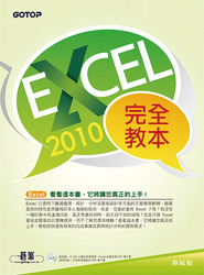 Excel 2010 完全教本-cover