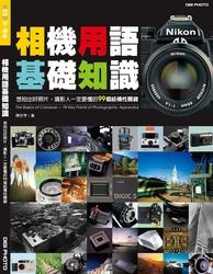 相機用語基礎知識─想拍出好照片,攝影人一定要懂的 99 個結構關鍵