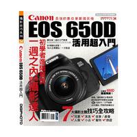 Canon EOS 650D 活用超入門-cover