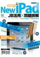 New iPad 玩家密技 ! JB 活用×問題排解-cover