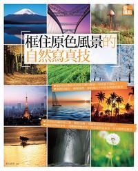 愛攝影─框住原色風景的自然寫真技