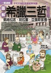 圖解希臘三哲(修訂版)-cover