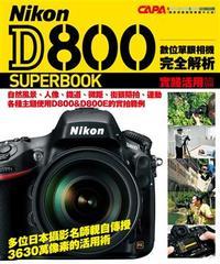 Nikon D800 數位單眼相機完全解析─實踐活用篇-cover
