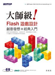 大師級 ! Flash 遊戲設計創意發想與經典入門-cover